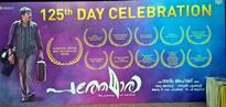 'Pathemari' team celebrates 125th day of Mammootty starrer in Kochi [PHOTOS]