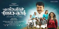 Thoppil Joppan final collection: Mammootty-starrer is a hit at worldwide box office
