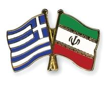 Greece eyes developing ties with Iran