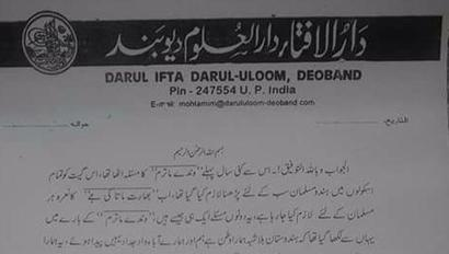 Fatwa against chanting of 'Bharat Mata ki Jai' issued by Darul Uloom Deoband