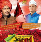 CBFC finds Gujarati movie a threat to national unity