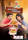 Zee Yuva intends to own youth space with light-hearted content