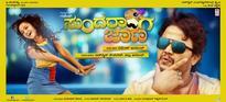 Sundaranga Jaana movie review: Live audience response