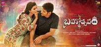 'Brahmotsavam' movie review by audience: Live update
