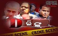 D Link : Court Dismisses Bhuan's Bail Plea