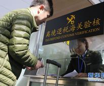 China realizes trans-provincial departure tax refund