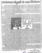 4 reasons why EC's 'paid news' order against BJP's Narottam Mishra is a landmark