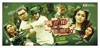 'Puthiya Niyamam' trailer celebrity review: Mammootty-Nayantara starrer looks promising