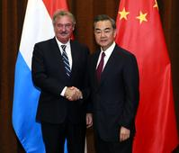 Wang Yi Holds Talks with Foreign Minister Jean Asselborn of Luxembourg