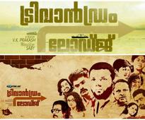 Anoop Menon confirms Trivandrum Lodge's sequel with new cast, crew