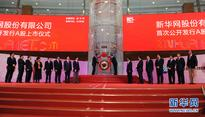 Xinhuanet debuts on Shanghai Stock Exchange