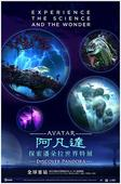 AVATAR: Discover Pandora Interactive Exhibtion to Debut In Taiwan in December