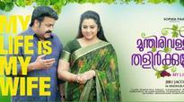 Munthirivallikal Thalirkkumbol trailer: Mohanlal and Anoop Menon are funny as hell, watch video