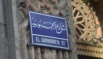 Sabil Om Mohamed Aly Al Sagir:  A story of forgotten beauty
