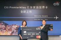 Citibank Taiwan announces launch of its new Citi PremierMiles World Card