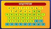 Hindi is the