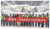MHPS Successfully Completes Turbine Generator Initial Turbine Roll Testing for Two Nuclear Power Plants in China