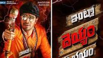 Demonetisation jitters for Telugu, Tamil and Malayalam films