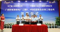 Contract for nuclear islands of Fangchenggang Hualong One units