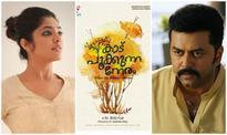 Kaadu Pookkunna Neram: Indrajith-Rima Kallingal to star in Dr Biju's movie