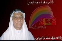 Senior Iraqi Qari Passes Away