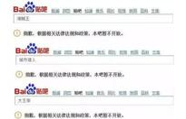 Baidu closes online communities in copyright clean-up