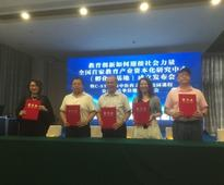 Promotion of China's Education Reform with the Accelerated Cooperation of Educational and Financial Capital
