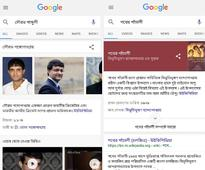Google Search Knowledge Graph now available in Bengali language