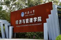 Tongji University receives five-year accreditation