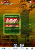 110 foreign companies to attend Tehran RAILEXPO 2016