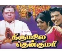 Thirumalai Thenkumari (1970) TAMIL