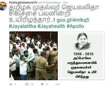 Jayalalithaa funeral: Amma laid to rest in Chennai's Marina Beach