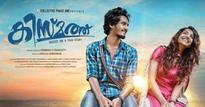 Songs of Malayalam movie 'Kismath' released
