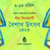 Musical treat to hail Pahela Baishakh