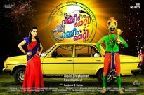 'Valliyum Thetti Pulliyum Thetti:' 5 reasons to watch Kunchacko Boban-Shamili starrer