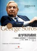 Battle erupts between Xi Jinping and George Soros