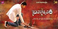 'Brahmotsavam' motion poster released: Mahesh Babu rides a bike in the promo [VIDEO]