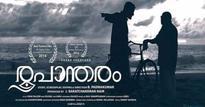 'Roopantharam': Kochupreman's incredible metamorphosis