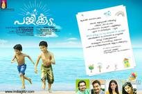Vineeth's 'Pallikoodam' to release this month