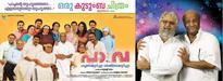 'Pa..Va': 3 Reasons to watch Anoop Menon, Murali Gopy-starrer