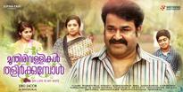 Mohanlal's Munthirivallikal Thalirkkumbol review: Live audience response