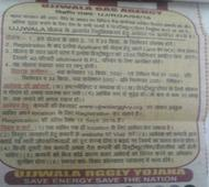 Caution against Unauthorized advertisements for Government schemes
