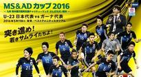 Japan U23 name squad to face Local Black Stars for 2016 MS&AD Cup