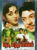 Thedi Vandha Selvam (1958) Tamil