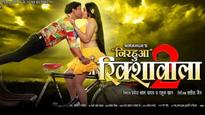 Bhojpuri superstar Dinesh Lal Yadav and Aamrapali Dubey's 'Nirahua Rickshawala 2' creates a record!