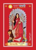 Pay attention India! West Bengal Durga Puja pandals play up messages of harmony & diversity