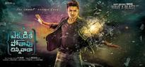 Nikhil Siddhartha's next movie titled 'Ekkadiki Pothavu Chinnavada': Its first-look poster revealed