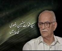 Syed Shaukat Hussain Rizvi Ki Yaad Main