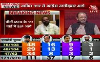 Delhi MCD election results 2017: Watch live coverage on Aaj Tak