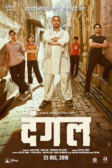 Aamir Khan`s Dangal is all set to release in China!